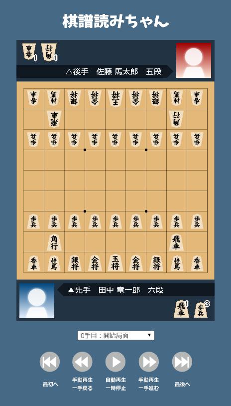 kifuyomi-ver6-Blue-tate-komenashi.png