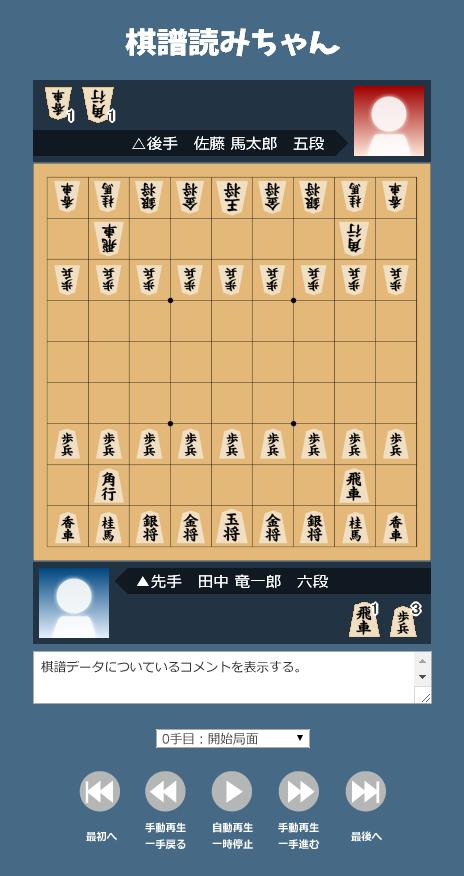 kifuyomi-ver6-Blue-tate.png