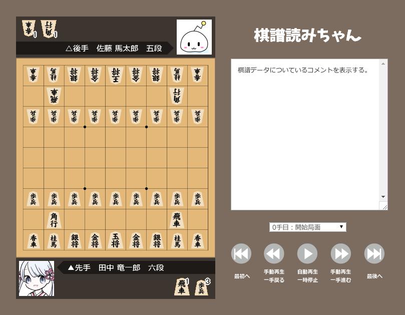 kifuyomi-ver6-Brown-yoko.png
