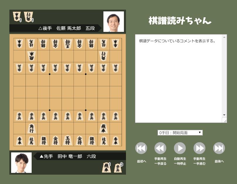 kifuyomi-ver6-Green-yoko.png
