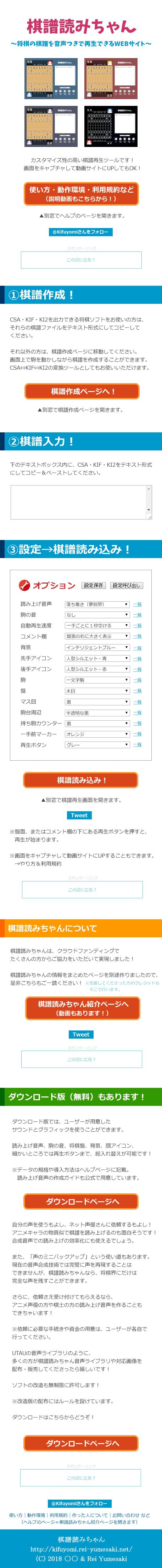 kifuyomi-ver7-TOP.png