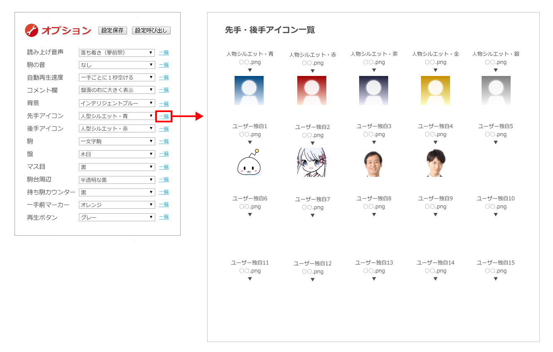 kifuyomi-ver7-list.png