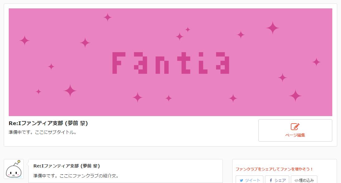 20170415-header-17-Fantia-p.jpg