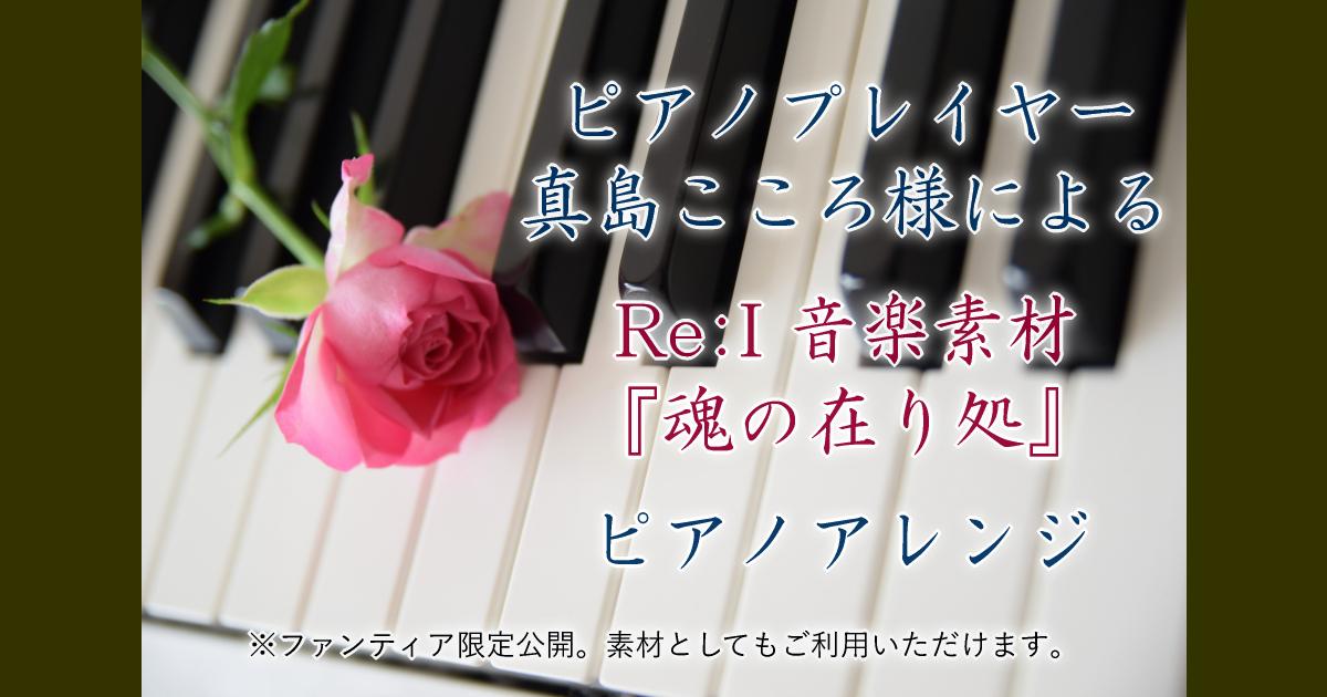 20170614-Kokoro_Mashima.jpg