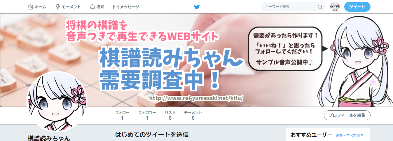 20180216-Twitter-PC.png
