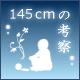 145cmの考察バナー1(80×80).png