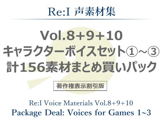 【Re:I】声素材集 Vol.8+9+10 - キャラクターボイスセット�@〜�B 計156素材まとめ買いパック