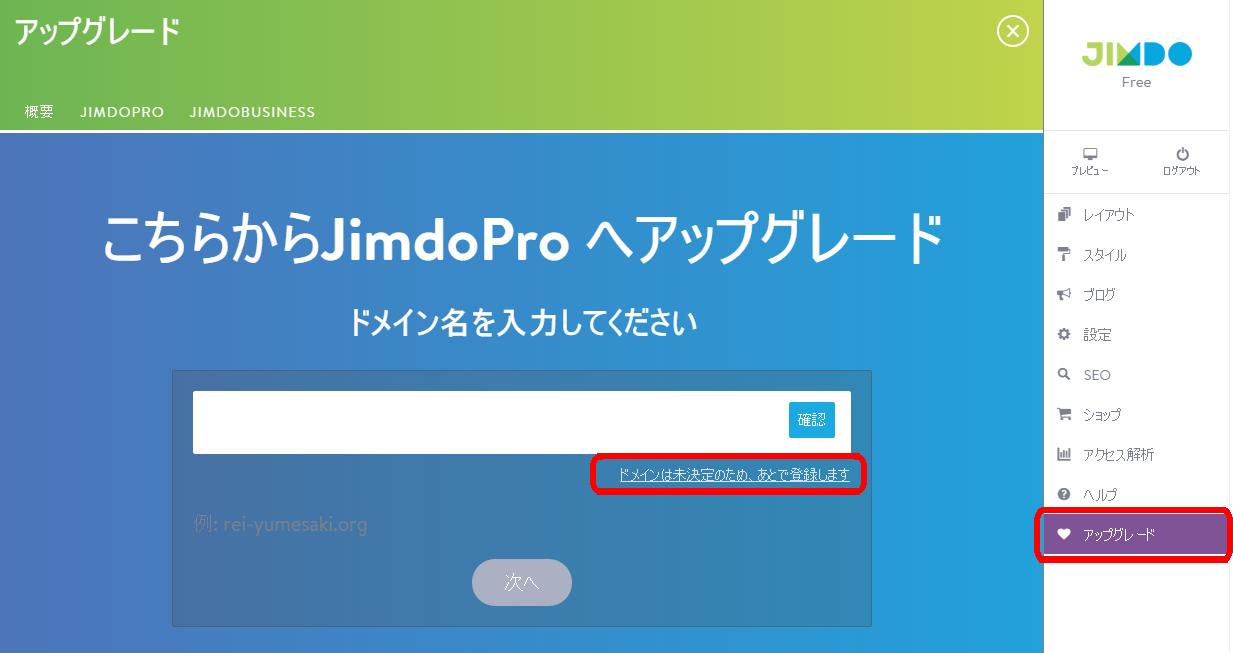 jimdo-up1.png
