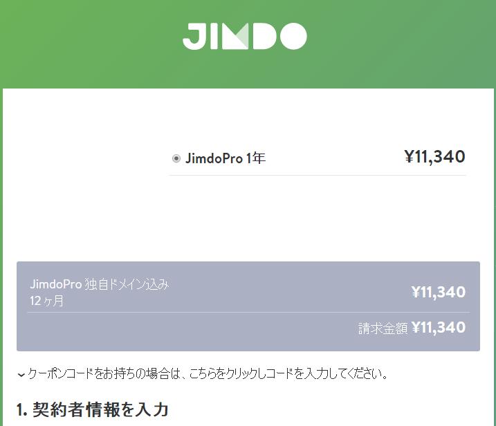 jimdo-up2.png