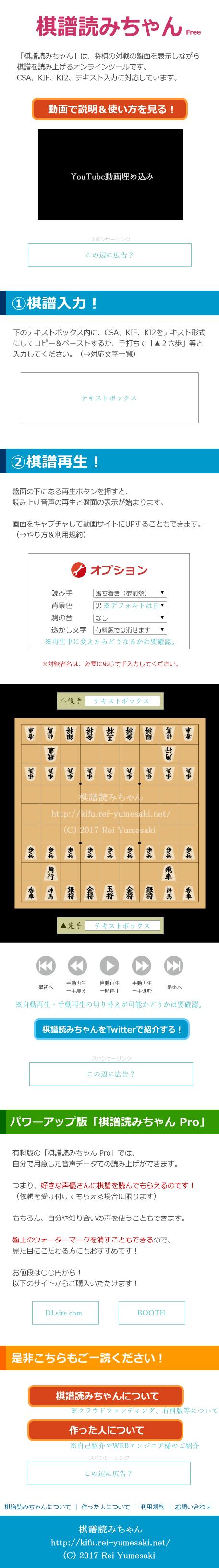 kifuyomi-ver1.png