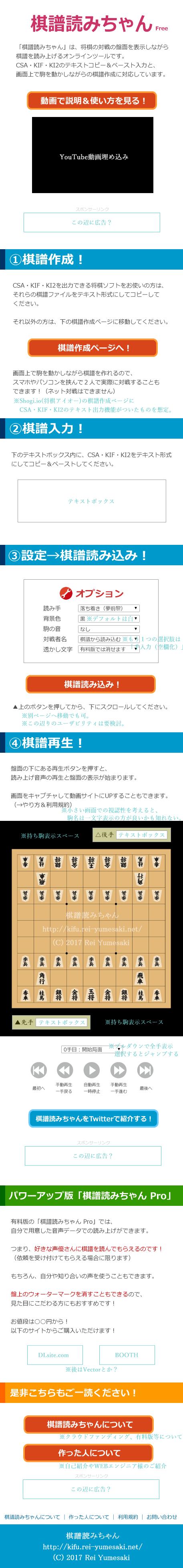 kifuyomi-ver2.png