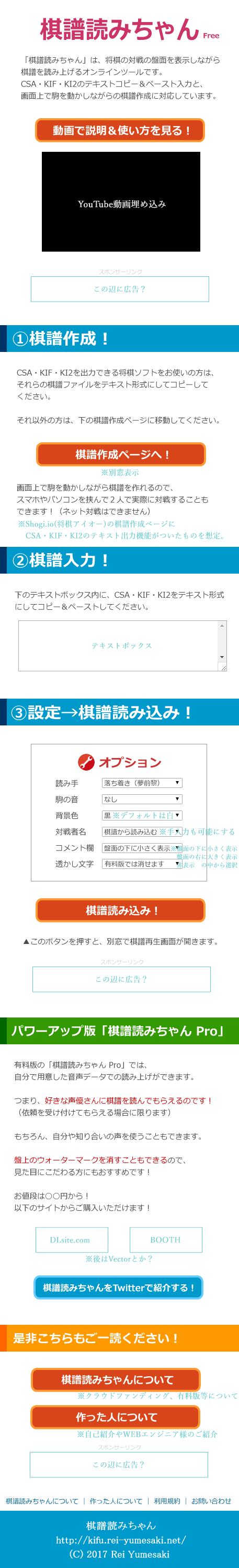 kifuyomi-ver4-1.png