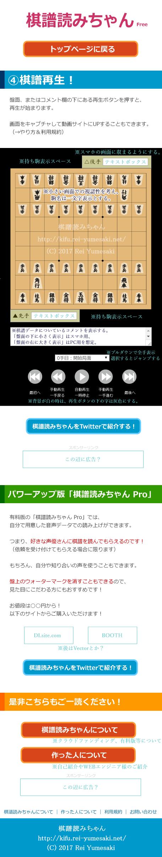 kifuyomi-ver4-2.png