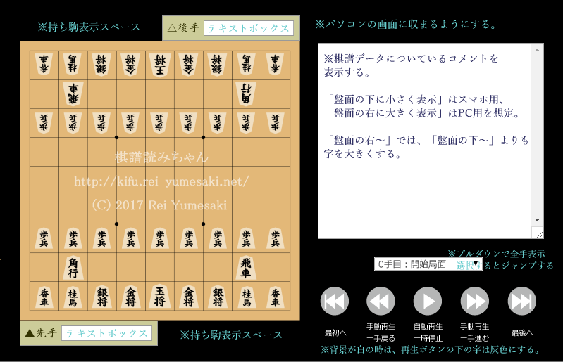 kifuyomi-ver4-3.png