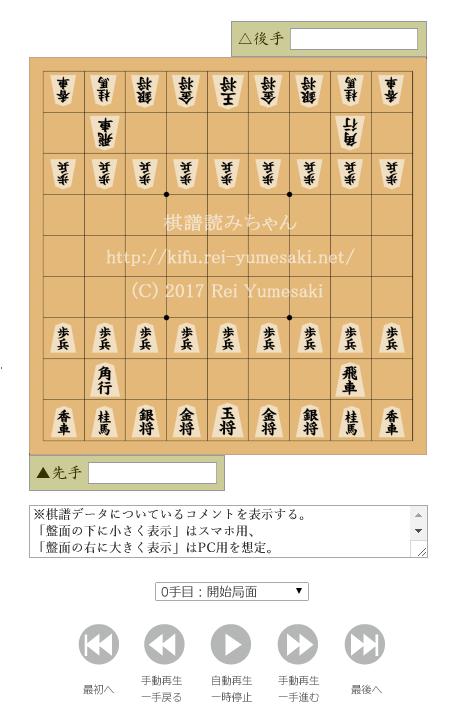 kifuyomi-ver4-5.png