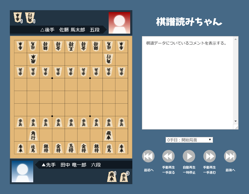 kifuyomi-ver6-Blue-yoko.png