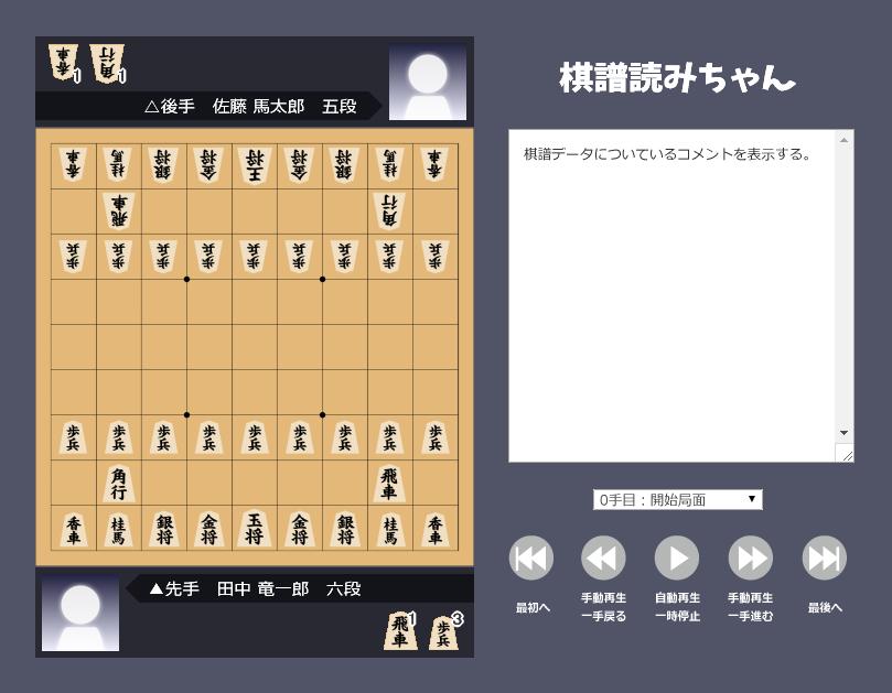kifuyomi-ver6-Purple-yoko.png