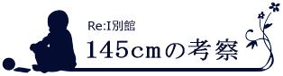 145cmの考察